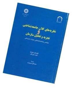 Book_Burrell
